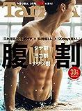 Tarzan (ターザン) 2016年 5月26日号 No.695 [雑誌]