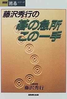 藤沢秀行の碁の急所この一手 (NHK囲碁シリーズ)