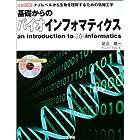 基礎からのバイオインフォマティクス―ナノレベルから生物を理解するための情報工学 (I・O BOOKS)