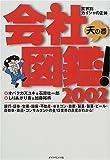 会社図鑑!〈2002〉天の巻