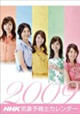 NHK気象予報士 2009年カレンダー