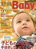 AERA with Baby (アエラ ウィズ ベビー) 2009年 10月号 [雑誌]