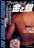 ファイター伝説 金と銀(2) (ビッグコミックス)