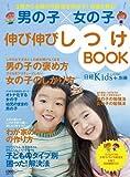 男の子X女の子 伸び伸びしつけBOOK (日経ホームマガジン 日経Kids+)