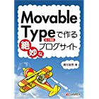 Movable Typeで作る絶妙なブログサイト 4.1対応