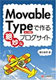 Movable Typeで作る絶妙なブログサイト—4.1対応