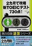 CD付 2カ月で攻略新TOEICテスト730点! (TOEICテスト 残り日数逆算シリーズ)
