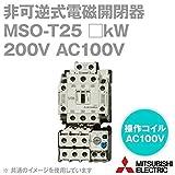 三菱電機 MSO-T25 0.75kW 200V AC100V 2a2b 非可逆式電磁開閉器 (主回路電圧 200V) (操作電圧 AC100V) (補助接点 2a2b) (ねじ、DINレール取付) NN