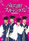 トキメキ☆成均館スキャンダル<劇場編集版>DVD