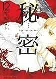 新装版 秘密 THE TOP SECRET(12): 花とゆめコミックス