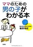 ママのための男の子がわかる本 (宝島SUGOI文庫)