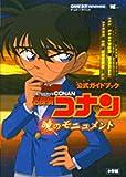 名探偵コナン暁のモニュメント公式ガイドブック (ワンダーライフスペシャル)