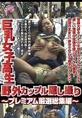巨乳女子高生 野外カップル隠し撮り ~プレミアム厳選総集編~(JUMP-1052) [DVD]