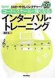 ギター弾きのためのスケール講座〜ダイアトニックコード〜