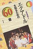 エクアドルを知るための60章 (エリア・スタディーズ)(新木 秀和)