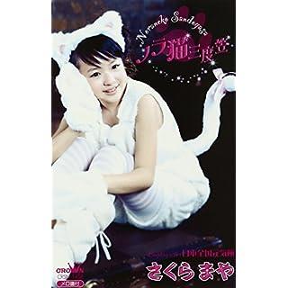 ノラ猫三度笠/日本全国元気節