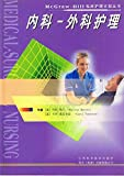 img - for Medical - Surgical Nursing (Chinese Language Edition) book / textbook / text book