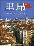 echange, troc Gérald Gambier - Découvrir Lyon et son patrimoine mondial : Edition en langue chinoise