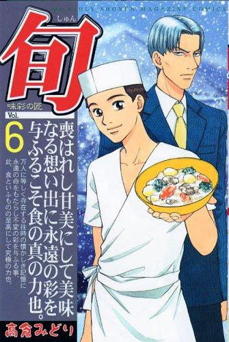旬 6 (6)