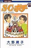 S.C.ポチ / 大野 潤子 のシリーズ情報を見る