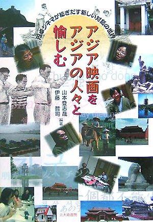 アジア映画をアジアの人々と愉しむ