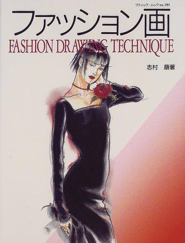 ファッション画―Fashion drawing technique (ブティック・ムック (No.291))