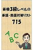 英検3級レベルの単語熟語対策リスト715 英語の語彙イディオム一覧
