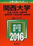 関西大学(文学部・社会学部・外国語学部・人間健康学部・社会安全学部−学部個別日程) (2016年版大学入試シリーズ)