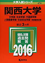 関西大学(文学部・社会学部・外国語学部・人間健康学部・社会安全学部-学部個別日程) (2016年版大学入試シリーズ)