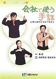 会社で使う手話―仕事の基本を手話で学ぼう (ユニバーサル手話シリーズ (3))