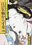 江戸名物からす堂 4 (山手樹一郎長編時代小説全集)