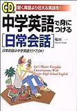 CD付 中学英語で身につける「日常会話」—日常会話は中学英語だけでOK!