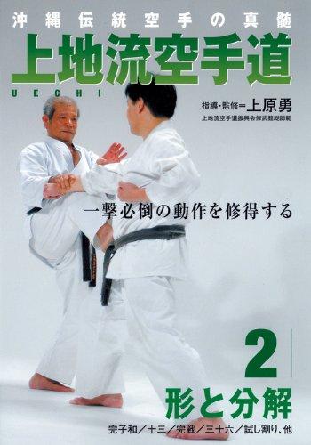 上地流空手道 第2巻「形と分解」 [DVD]
