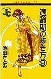 適齢期の歩き方(9) (ジュディーコミックス)