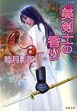美剣士の香り  / 睦月 影郎 のシリーズ情報を見る