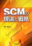 SCMサプライチェーンマネジメントの理論と戦略