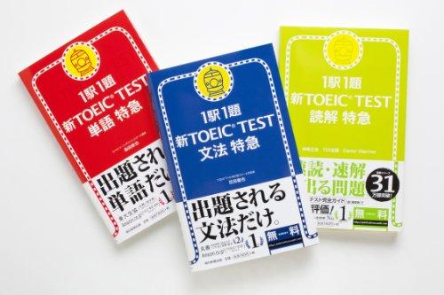 新TOEIC TEST 特急シリーズ 【入門編】 3巻セット