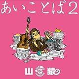 桜色の記憶...♪山猿のジャケット