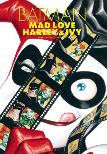 バットマン:マッドラブ/ハーレイ&アイビー (ShoPro Books)