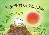 しろいかばさんとりんごのたね (しろいかばさんシリーズ (2))