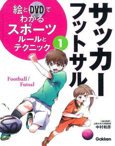 1サッカー・フットサル/ルールとテクニック (絵とDVDでわかるスポーツ)
