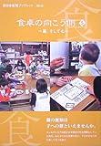 食卓の向こう側〈5〉脳、そして心 (西日本新聞ブックレット)