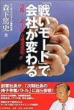 「戦いモード」で会社が変わる 実践! 「武士道」の成功法則