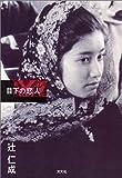 目下の恋人 / 辻 仁成 のシリーズ情報を見る