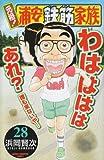 元祖!浦安鉄筋家族 28 (少年チャンピオン・コミックス)