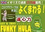 FUNKEY-FULA ファンキーフラ