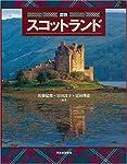 図説 スコットランド (ふくろうの本)