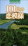 101色の恋模様—日本一心のこもった恋文〈10〉