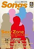 月刊 Songs (ソングス) 2014年 06月号 [雑誌]