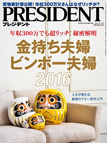 PRESIDENT (プレジデント) 2016年9/12号「金持ち夫婦、ビンボー夫婦」